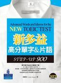 (二手書)新多益高分單字 & 片語:STEP-UP900(1MP3)