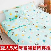 【奶油獅】同樂會系列-精梳純棉床包兩用被四件組雙人5尺-湖水藍