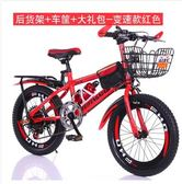 兒童自行車6-7-8-9-10-11-12歲童車男孩女20寸單車變速 igo 艾家生活館