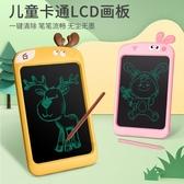 兒童畫板液晶手寫板寶寶家用幼兒涂鴉繪畫畫板電子寫字板玩具女孩 【快速出貨】