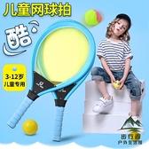 兒童網球拍3-12歲幼稚園運動套裝玩具小孩國小體育用品【步行者戶外生活館】