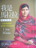 【書寶二手書T6/傳記_GOX】我是馬拉拉(青少年版)_馬拉拉.優薩福扎伊