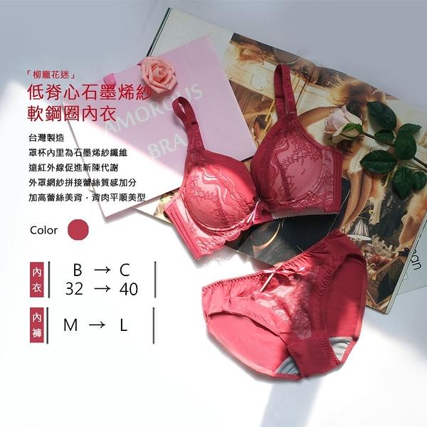 Amorous 私密內衣「柳寵花迷」低脊心石墨烯紗軟鋼圈內衣