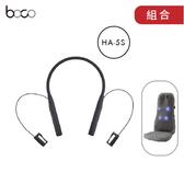 【贈按摩椅墊】boco HA-5S 骨傳導會話耳機 無藍芽功能 耳機 通話 無線 日本製 原廠公司貨