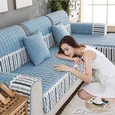 沙發墊四季通用布藝防滑坐墊簡約現代沙發套全包萬能套沙發罩全蓋  潮流前線