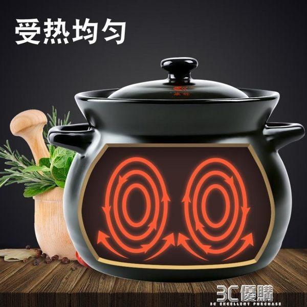 砂鍋 康舒砂鍋大容量陶瓷煲湯煲 明火家用耐熱沙鍋 燉煲粥煲湯土鍋瓷煲 3C優購HM
