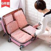 旅行防水衣服收納袋6件套 旅游行李箱衣物整理袋內衣收納包