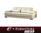 『 e+傢俱 』BS77 萊克希 Lexie 現代沙發 背靠可調整   1+2+3沙發   牛皮沙發   可訂製