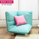 懶人沙發榻榻米簡約現代單人小沙發簡易客廳地板沙發椅布藝(主圖款香草綠 粉抱枕)