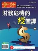 會計研究月刊 7月號/2020 第416期