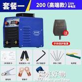 電焊機全銅 380v兩用全自動小型迷你家用工業 220vNMS陽光好物