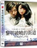 黎明破曉的街道 DVD (購潮8)