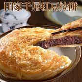 田家拉餅.千層紅豆拉餅(4片/盒,共三盒)﹍愛食網