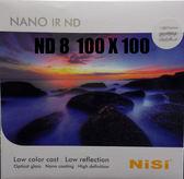 NISI 100系統 100X100 ND8 方形 全面減光鏡 減光3格