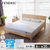 床墊-TENDAYS 6尺 雙人加大20cm厚-包浩斯紓壓記憶床墊