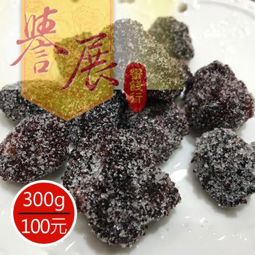 【譽展蜜餞】仙楂楊梅(樹梅) 300g/100元