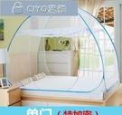 免安裝蚊帳 蚊帳蒙古包免安裝1.5米床農村家用公主風1.8m雙門宿舍0.9米上下鋪