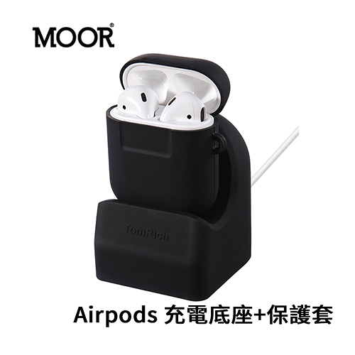 MOOR Airpods 充電底座+保護套(Airpods Charger Stand Dock with Airpods Case Cover ) 黑色 T360