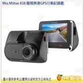 送大容量記憶卡 Mio MiVue™ 838 星光夜視 高速錄影 區間測速 GPS 行車記錄器 1080P 60fps