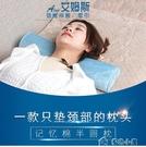護頸枕艾姆斯護頸記憶枕慢回彈半圓形枕頭學生家用頸椎枕成人頸椎牽 多色小屋YXS