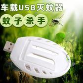USB驅蚊器 車載USB滅蚊器 汽車用戶外便攜驅蚊居家嬰幼兒電熱蚊香 巴黎春天