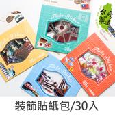 珠友 ST-30057 裝飾貼紙包/手帳 日誌 相冊 日記 禮品 卡片裝飾貼/30入