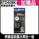 Brother BTD60BK 黑 原廠盒裝墨水
