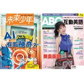 《未來少年》1年12期 +《ABC互動英語》互動下載版 1年12期