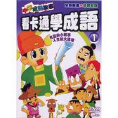 幼教-看卡通學成語1 DVD