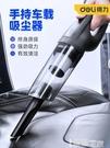 車載吸塵器 得力車載吸塵器車用無線充電汽車專用家用大功率強力車內小型迷你 智慧 618狂歡