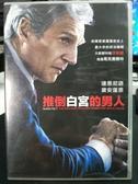 挖寶二手片-P06-241-正版DVD-電影【推倒白宮的男人】-連恩尼遜 黛安蓮恩(直購價)