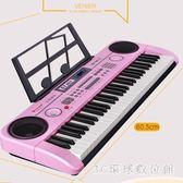 電子琴 兒童初學61鍵成人小鋼琴玩具帶麥克風鋼琴鍵3-6-12歲女孩LB21143【3C環球數位館】