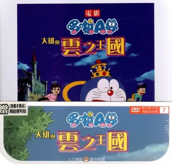 哆啦A夢 大雄的雲之王國 鐵盒版 DVD  (購潮8)