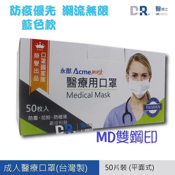 【醫博士專營店】永猷 醫療用口罩 (成人一般藍色) 50片/盒 (雙鋼印 現貨)