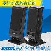 快速出貨 電腦音響 SADA V-112筆記本電腦台式機USB音響迷你便攜2.0小音箱喇叭低音炮