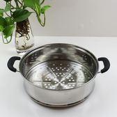 凹口蒸屜子口蒸籠蒸鍋用蒸格加高加厚不銹鋼 LannaS