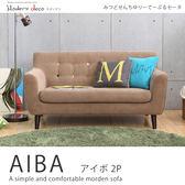 雙人沙發 6色 日本MODERN DECO / AIBA艾柏日式拉釦造型布沙發 / H&D東稻家居