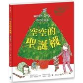 空空的聖誕襪[暢銷紀念版]