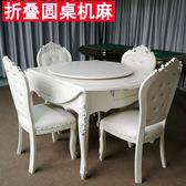 七件套 圓形摺疊麻將機全自動餐桌兩用帶椅子機麻家用歐式實木電動麻將桌 igo
