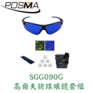 POSMA 高爾夫撿球眼鏡套組 SGG090G