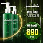 DR.CINK達特聖克 微晶深層煥膚潔面露 200ml【BG Shop】