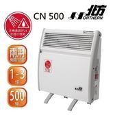 送全聯禮券200元 北方 第二代房間/浴室兩用對流式電暖器 CN500
