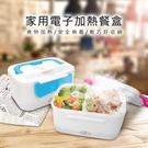 『時尚監控館』 全新 家用電子加熱餐盒 電熱飯盒 加熱保溫 插電便當盒 環保無毒 輕巧好收納