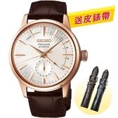 加碼送錶帶 SEIKO 精工 Presage Cocktail 調酒師動力儲存顯示機械錶 4R57-00E0P(SSA346J1)
