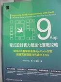 【書寶二手書T2/電腦_JKO】iOS 9 App程式設計實力超進化實戰攻略_Simon Ng