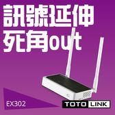 三年保固【TOTOLINK】 EX302無線訊號強波器 2支5dBi 天線,有效加強訊號延伸範圍 網路無死角
