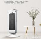 取暖器暖風機家用浴室省電暖器立式節能速熱...