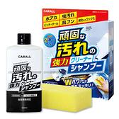 【愛車族】日本CARALL 強力去污洗車精