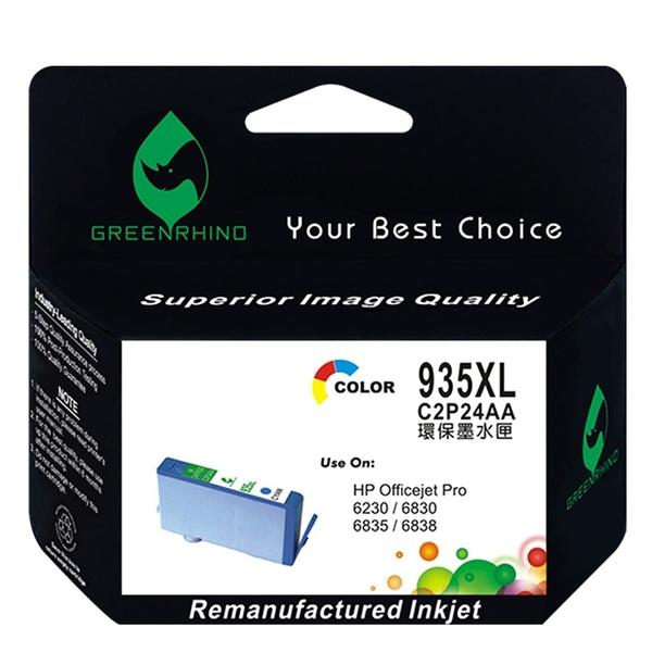綠犀牛 for HP NO.935XL/C2P24AA 藍色環保墨水匣 /適用 HP OfficeJet Pro 6230/6830/6835