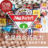 【即期良品】日本零食 松尾 綜合迷你巧克力(27入)